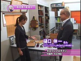 Kansai TV: Business Kansai